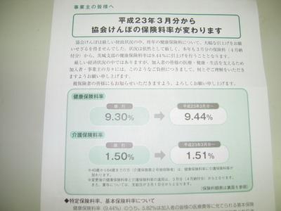 oshirase110225.jpg